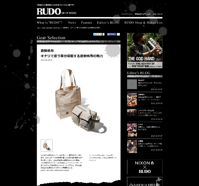 Rudo Web Sites | 倉敷帆布